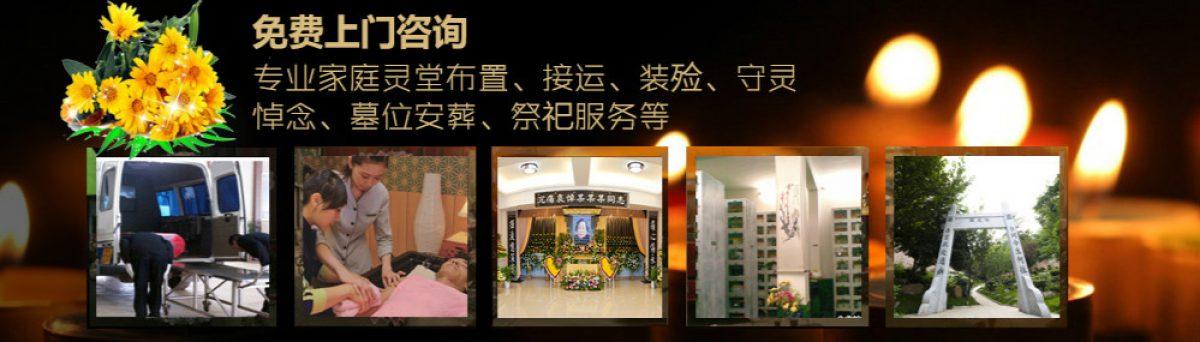 杭州殡仪服务公司